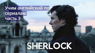 Учим английский по сериалам Шерлок 3