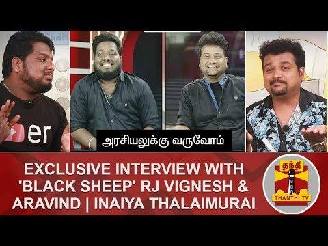 அரசியலுக்கு வருவோம் | Exclusive Interview with Black Sheep's RJ Vignesh & Aravind