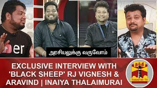 அரசியலுக்கு வருவோம் | Exclusive Interview with Black Sheep's RJ Vignesh & Aravind