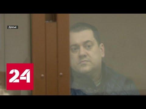 Суд решает вопрос об аресте врага главного полицейского Чехова - Россия 24