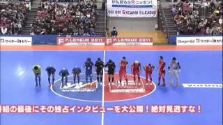 【Fリーグ】 2011 powered by ウイダーinゼリー 第19節 1/4