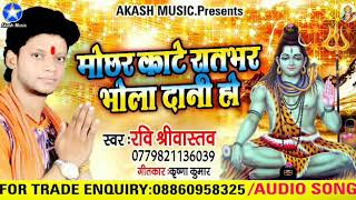 मच्छर काटे रात भर भोला!! Ravi shrivastav का सुपरहिट बोलबम song !!2018!!machchhar Kate rat bher bhol