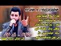 Download Ozhin Nawzad Track2 ( Zoor Xosh - Ashqana ) Ga3day Ozhany Dalak MP3 song and Music Video