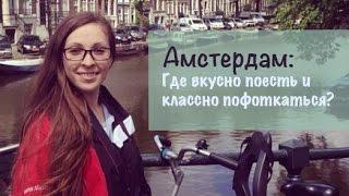 видео Влог из Амстердама/ Что посетить, покушать и посмотреть в Амстердаме? BY Maria