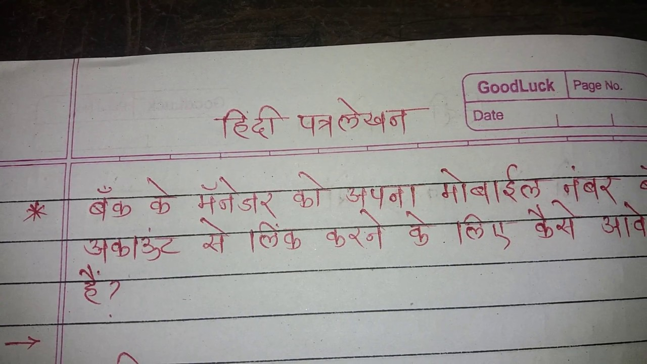 hindi letter writing skill write an application to bank manager