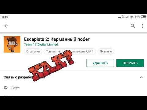 Как скачать The escapists 2 бесплатно на андроид