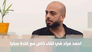 احمد مراد في لقاء خاص مع غادة سابا