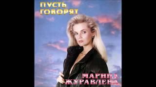 Марина Журавлева -  Я тебя не могу не любить (Music)
