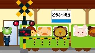 踏切アニメ★動物いっぱい電車★いないいないばぁっ★赤ちゃん笑う、泣きやむ railroad crossing thumbnail