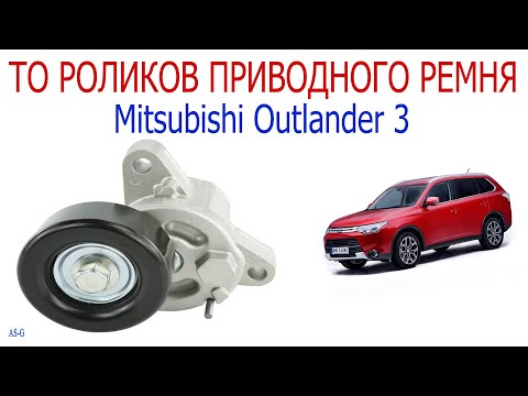 Техническое обслуживание роликов приводного ремня Mitsubishi Outlander 3