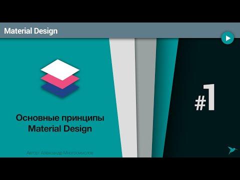 Material Design: Урок 1. Основные принципы
