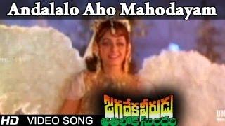 Jagadeka Veerudu Atiloka Sundari | Andalalo Aho Mahodayam Video Song | Chiranjeevi, Sridevi