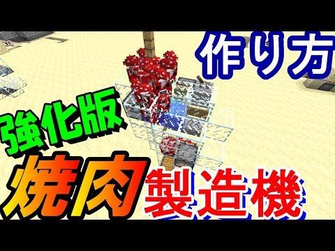 【マインクラフト】焼肉製造機 強化版(ムーシュルームファーム)の作り方(オリジナル開発)【マイクラ実況 Part465】【Minecraft】