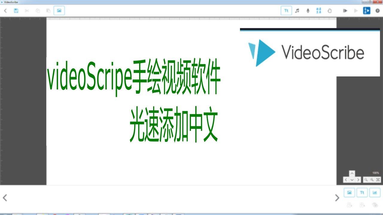 videoscribe手绘动画软件光速添加中文