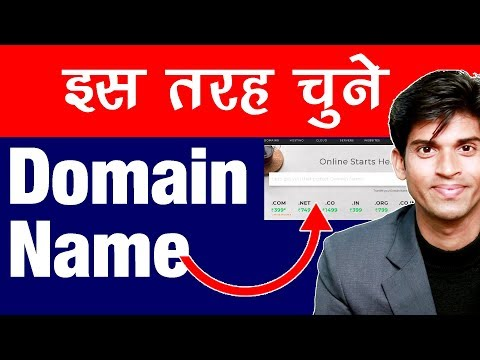 Domain Name Kaise Choose Kare | How To Buy Domain Name ? Blogging Tips For Beginner