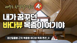 제주도 #한달살기 숙소_성산일출봉 근처 복층형 바다뷰 …