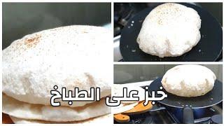 خبز على الطباخ بدون فرن/Bread on the stove without oven