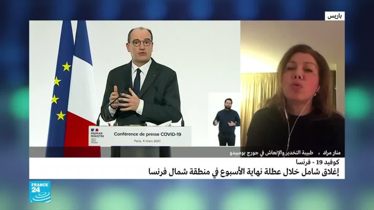 فيروس كورونا: فرنسا في سباق مع الزمن !!  - نشر قبل 20 ساعة