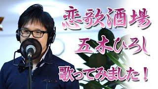 今回は五木ひろしさんの「恋歌酒場」に挑戦してみました♪ 阿久悠先生の...