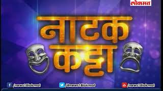 Natak Katta with Hamlet Marathi Natak Starcast