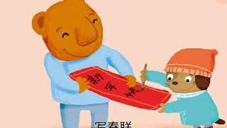 中国传统节日介绍——春节习俗