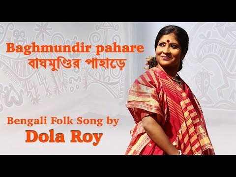 Bagmundir phare | Dr. Dola Roy  |  Folk Song