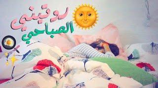 روتيني الصباحي للمدرسة || LifeAsSara