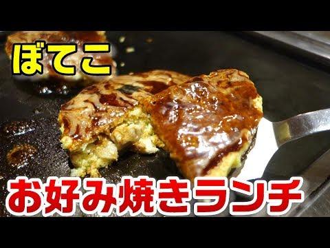 Japanese pizza (okonomiyaki) Cabbage pancake