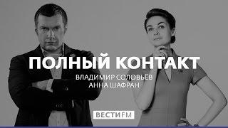 Полный контакт с Владимиром Соловьевым (16.05.17). Полная версия