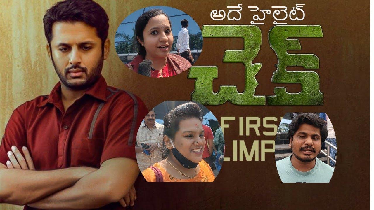Check Movie Public Talk | Nthiin | priya prakash varrier|chandrashekar yeleti@wakeup