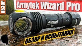 Полный Обзор и Испытания Фонаря Armytek Wizard Pro Magnet USB XHP50 (белый свет)