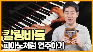 Download lagu [칼림바 레슨] 2탄, 왕초보!!를 위한 5분만에 칼림바 연주하기, 알베르티 반주법
