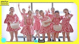 「FOREVER PINK FUN」幕後花絮曝光第三彈~媒體探班篇|PINK FUN