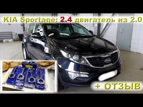 Переделка Спортажа (2.0) в 2.4 литра