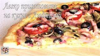 Тесто для Пиццы! Соус для Пиццы! Вкусная Пицца!