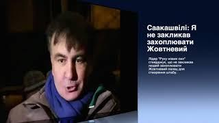 #Киев #Саакашвили #Саакашвілі: Я не закликав захоплювати Жовтневий #Штурм