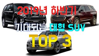 2019년 하반기 기대되는 대형SUV 신차 TOP3! (GV80,모하비 페이스리프트 마스터피스,모하비 더 마스터,트래버스)