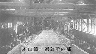 明治時代の足尾銅山の写真のスライド動画です。 一時期は廃墟カテゴリで...