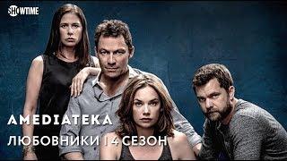 Любовники 4 сезон | The Affair | Тизер