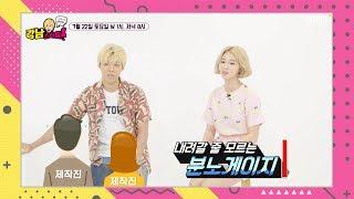 삐짐대군 강림하신 정진! 그녀를 막을 방법은?! [강남스타일] 18회 예고_GangnamStyle ep.18