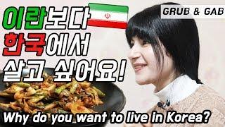 이란보다 한국에서 살고싶은 이유? 페르시안 사라의 철학  (ft.고추장 오리주물럭) [GRUB & GAB]