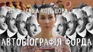 Саша Кольцова про «Біографію Генрі Форда»
