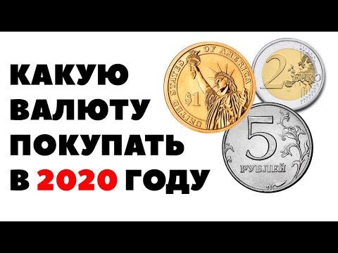 💸ВАЖНО!🔊 Прогноз по валюте на 2020 год. Какую валюту покупать в 2020 году