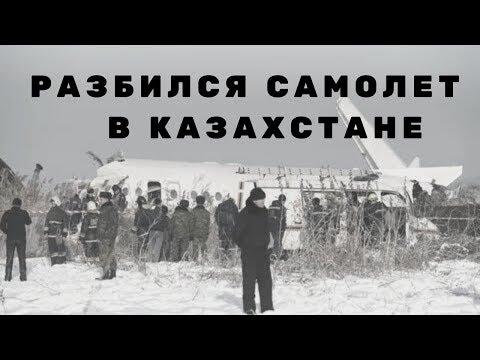 Разбился самолет в Казахстане. Последние новости
