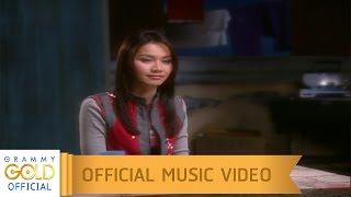 กินข้าวหรือยัง - ต่าย อรทัย (MV Karaoke Ver.)【OFFICIAL MV】