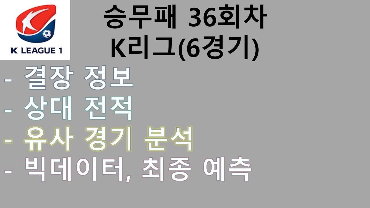 승무패 36회차 K리그 대상경기 프리뷰 // **이벤트 참여하고 3만원 받기// 축구분석하는 여자