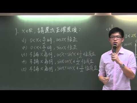 [高中數學][96數乙][多選07][三角綜合問題][威全老師主講][周杰數學]