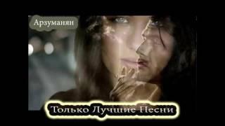 Арзуманян армянские песни на русском  Чужая