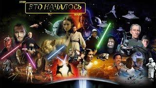 Клип про Звёздные войны - Это началось\Its has begun (RUS sub)