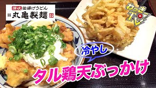【丸亀製麺】冷やしタル鶏天ぶっかけが美味い!